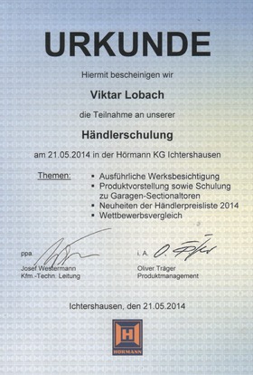 Гаражные секционные ворота Hormann - немецкий сертификат