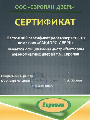 Двери ЕВРОПАН купить в Минске
