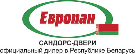 САНДОРС-ДВЕРИ - официальный дилер Европан в РБ